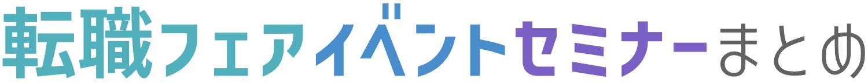 転職フェア・イベント・セミナー一覧【2021年】